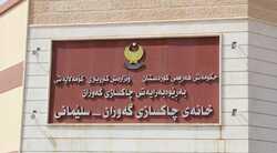 تعليق الدوام بسجن الاصلاح في السليمانية لإصابة موظفين بكورونا