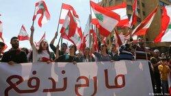 """تصاعد حدة التظاهرات في لبنان .. والمحتجون يهتفون بـ""""اسقاط النظام"""""""