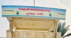 القضاء يعيد مسؤولاً محلياً إلى منصبه في صلاح الدين