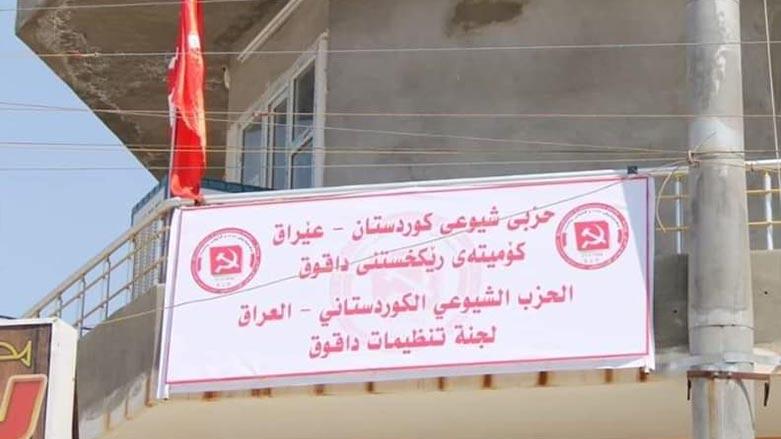 """بعد ثلاثة ايام من رفعها.. انزال يافطة حزب قرب كركوك بسبب اسم """"كوردستان"""""""