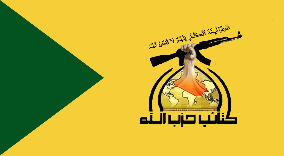 كتائب حزب الله: الرئيس يخضع للإملاءاتِ الامريكيّةِ ولضغوطِ أطرافٍ مشبوهةٍ