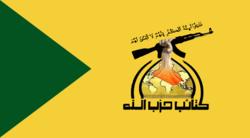 كتائب حزب الله: الرئيس سيستغل ثغرات الدستور للتناغم مع مشروع أمريكي لفرضِ الوَصايَةِ