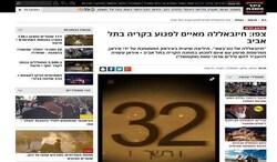وكالات اسرائيلية: فصيل عراقي مسلح يسعى لشن هجوم صاروخي على تل أبيب
