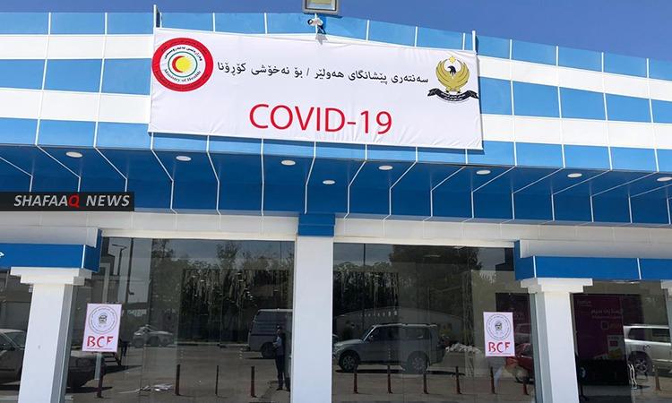 اقليم كوردستان يشخص 222 اصابة جديدة بكورونا و127 حالة تعاف