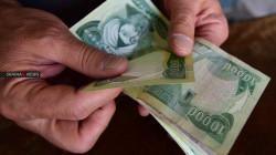 مصرف حكومي: أكملنا صرف رواتب الموظفين لشهر تموز