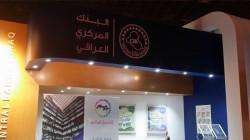 المركزي العراقي يتيح عملية التحويل المباشر للأموال بين البطاقات الإلكترونية