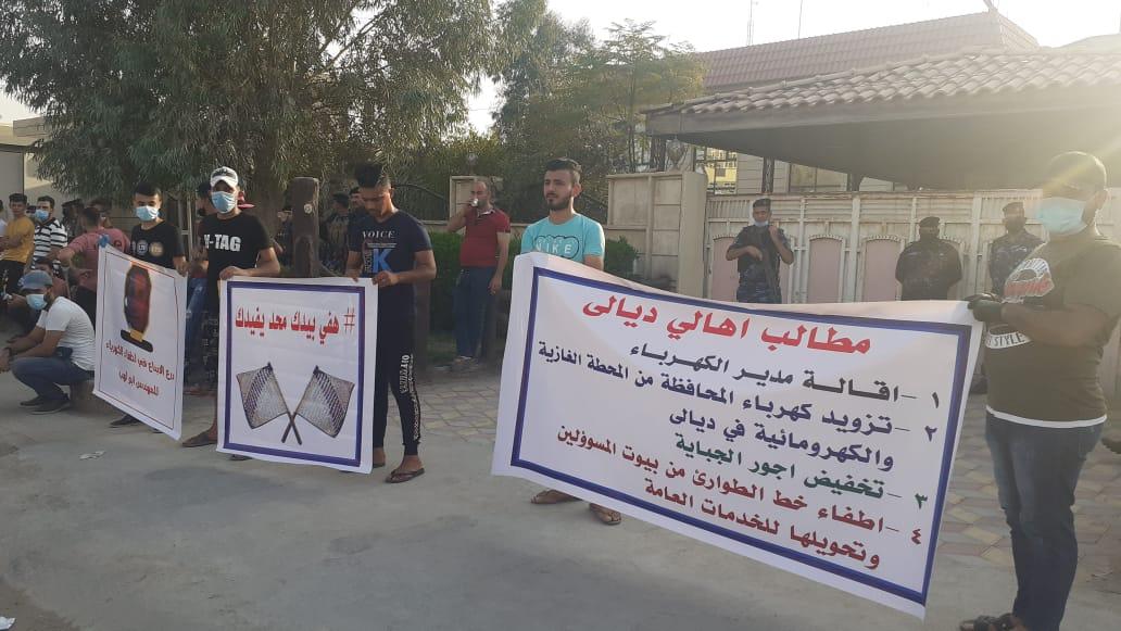 تظاهرة بديالى تطالب بإقالة مدير كهرباء المحافظة