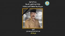 الداخلية العراقية تنعى ضابطا رفيعا توفي بكورونا