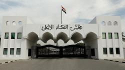 مجلس القضاء الاعلى يصدر توضيحا بشأن الدوام في محاكم العراق