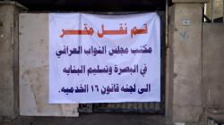 بعد اضرام النيران فيه .. الى أين تم نقل مكتب البرلمان العراقي بالبصرة؟