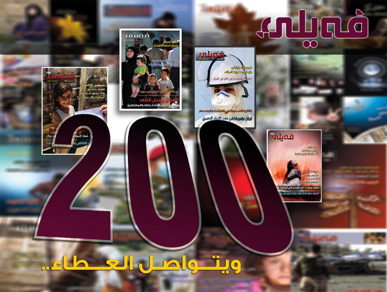 """مجلة """"فهیلی"""" تحتفي بصدور العدد 200"""