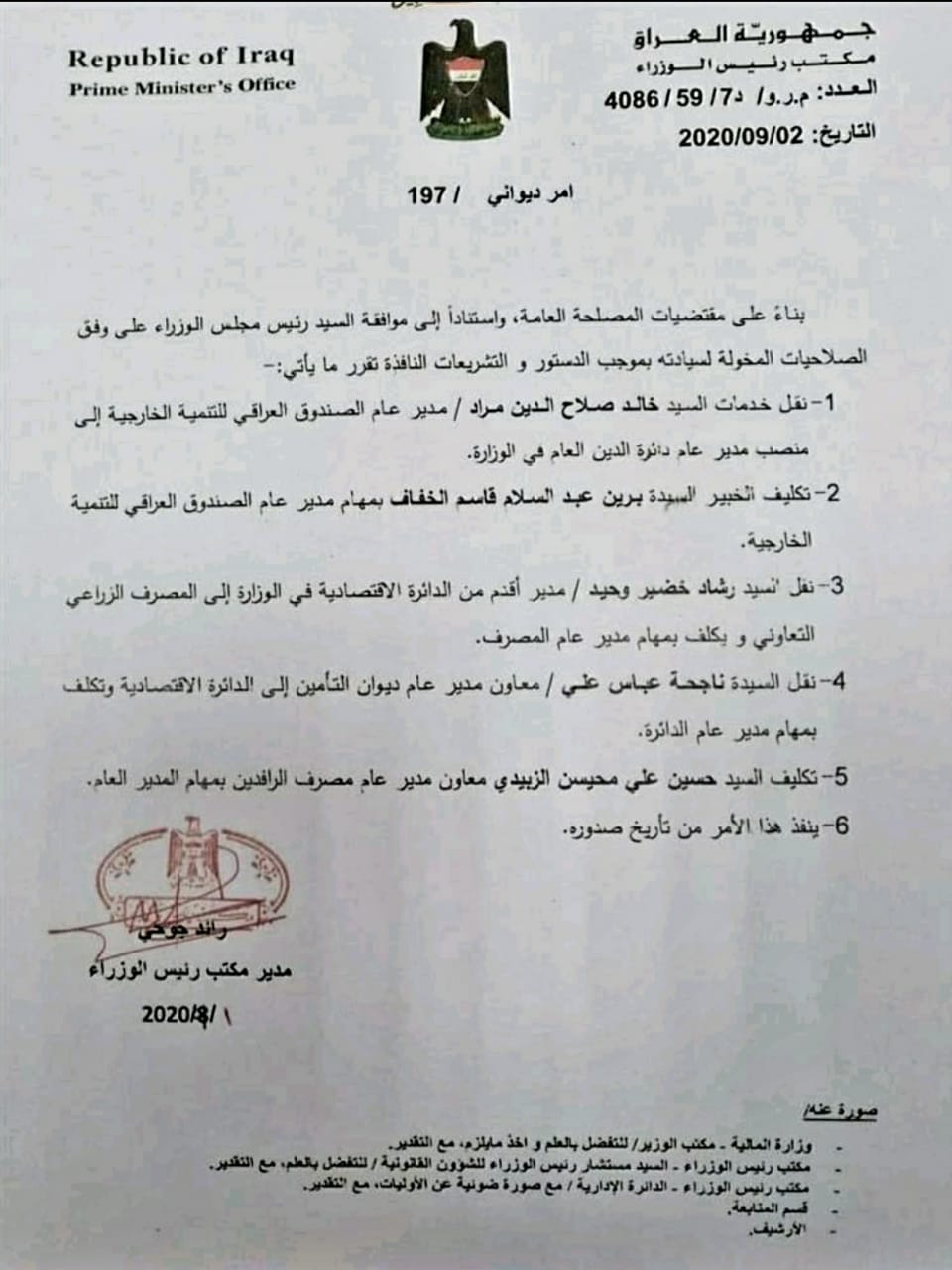 Al-Kazemi nominates his advisor for the post of governor of the Central Bank and a deputy, reveals: a suspicious figure 1599064961959