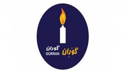 إنقسام داخل حركة التغيير بشأن الانسحاب من حكومة اقليم كوردستان