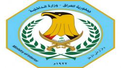 ضمن سلسلة التغييرات .. تعيين مسؤول جديد في وزارة الداخلية العراقية