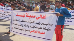 Demonstrations in Saladin force an official to step down
