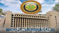 التربية العراقية تؤكد استمرار دوام المدارس يوم واحد أسبوعيا