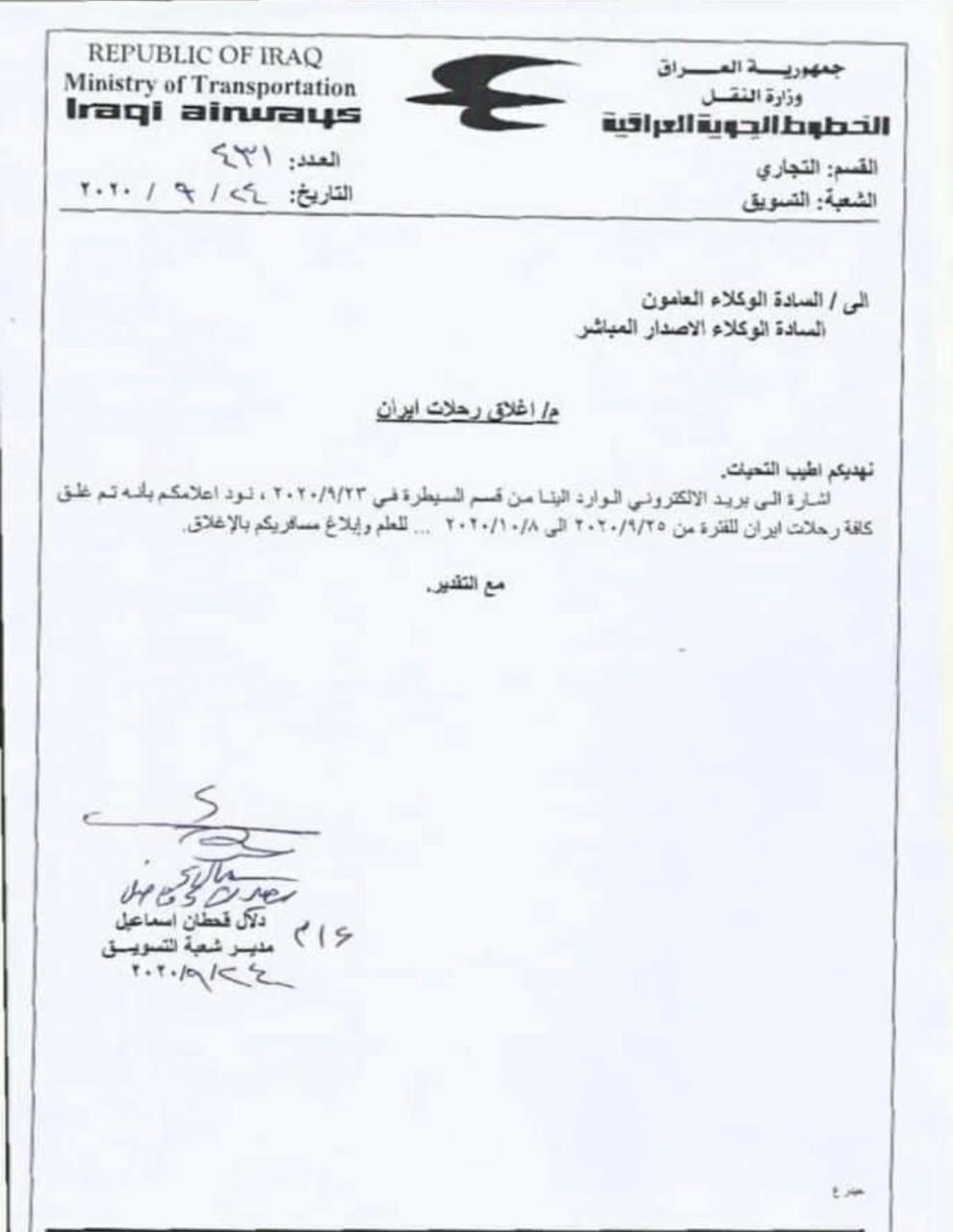 العراقية تغلق رحلات ايران 14 يوماً