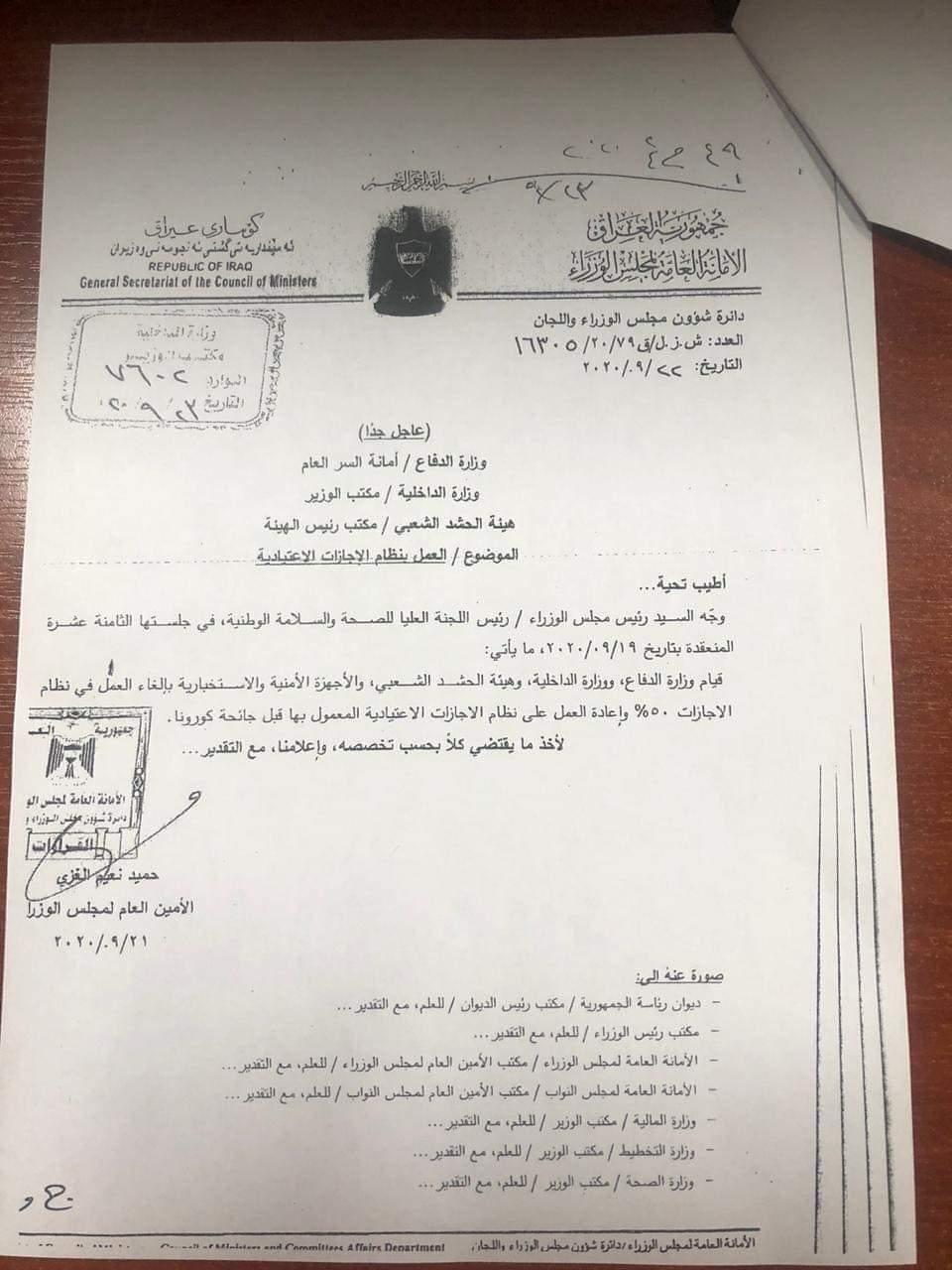 الكاظمي يوجه بإلغاء نظام الإجارات 50% في المؤسسات الأمنية .. وثيقة