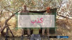 الاستخبارات العراقية توضح حقيقة نحر داعش لأحد منتسبيها في كركوك