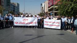 صور .. مع بدء العام الدراسي انطلاق تظاهرات للمعلمين بمناطق في كوردستان