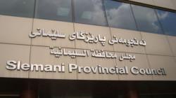 """مجلس محافظة السليمانية يعلق جلسته احتجاجا على حرق """"الصنوبر"""""""
