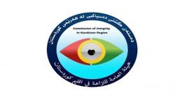 نزاهة إقليم كوردستان تستردُّ أكثر من 11 مليار دينار للخزينة العامة