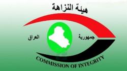 القبض على مسؤول حكومي عراقي بتهمة الرشوة