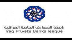 المصارف الخاصة تعلن دعماً لإصلاحات البنك المركزي لتطوير الاقتصاد العراقي