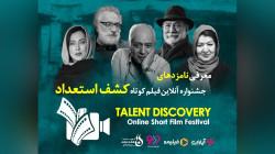 فيلم من اخراج كوردي فيلي مرشح للجائزة الأولى بمهرجان في إيران