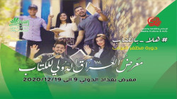 بغداد تحتضن معرض الكتاب الدولي بمشاركة مئات دور النشر