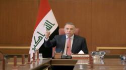 الكاظمي يتعهد بحل مشكلة الرواتب واستيراد الذهب بمطارات إقليم كوردستان