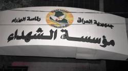 حبس رئيس سابق لمؤسسة تابعة الى الدولة العراقية