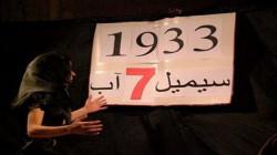 بعد نحو 90 سنة.. تكريم أميركي لضحايا مجزرة سميل بحق الآشوريين