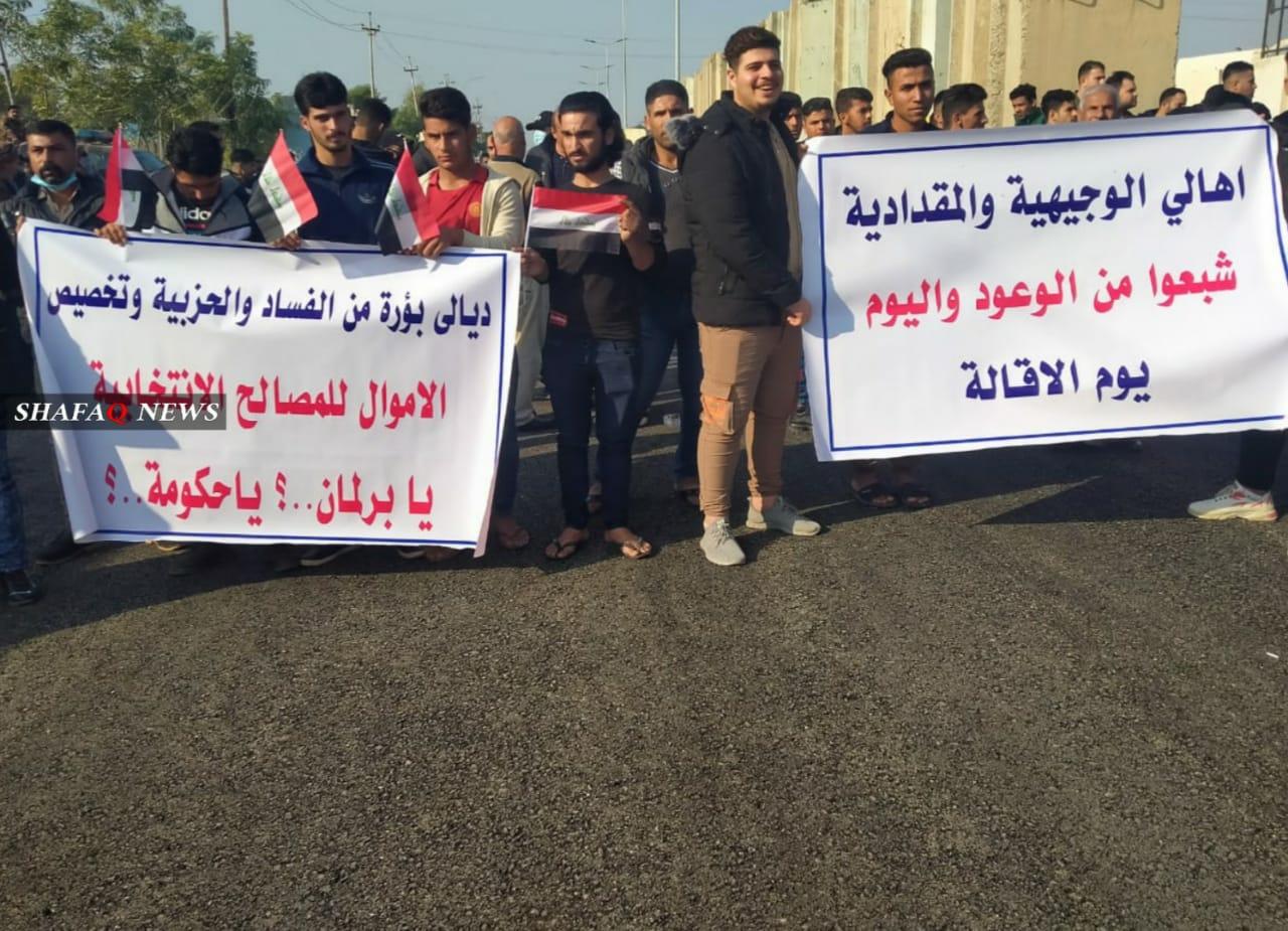 """المئات يتظاهرون في ديالى منددين بتحول محافظتهم الى """"قرية"""""""
