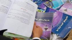 أوقاف إقليم كوردستان تدعو المدارس لإتباع طريقة في اتلاف كتب التربية الاسلامية