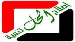 """حزب الحل يعتبر استهداف المنطقة الخضراء """"إهانة"""" للدولة العراقية"""