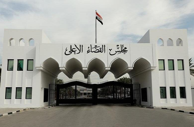 القضاء العراقي يتخذ الاجراءات القانونية بحق كل من يسبب الضرر بالاقتصاد