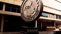 لليوم الرابع تواليا .. مبيعات البنك المركزي العراقي تواصل التراجع