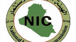 محافظة عراقية تجري تغييرات على مسؤولين حكوميين وجهة رسمية تفنّد