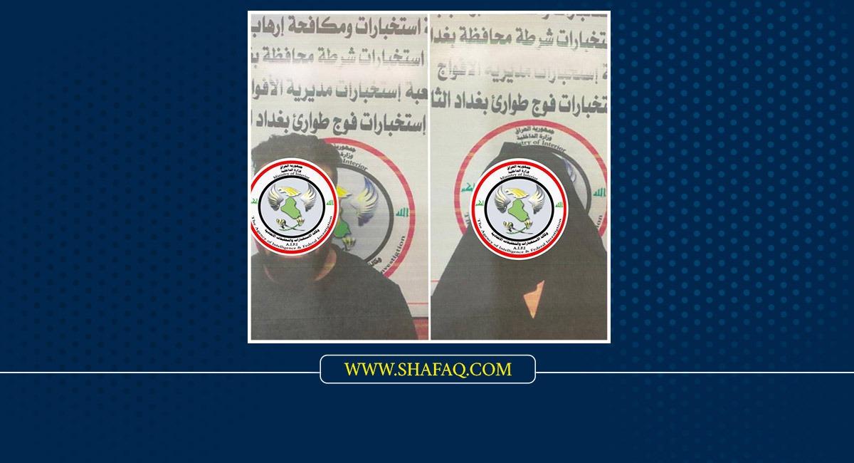 """القبض على """"رجل وامرأة"""" يعملان في عصابة """"ابتزاز"""" الإلكتروني في بغداد"""