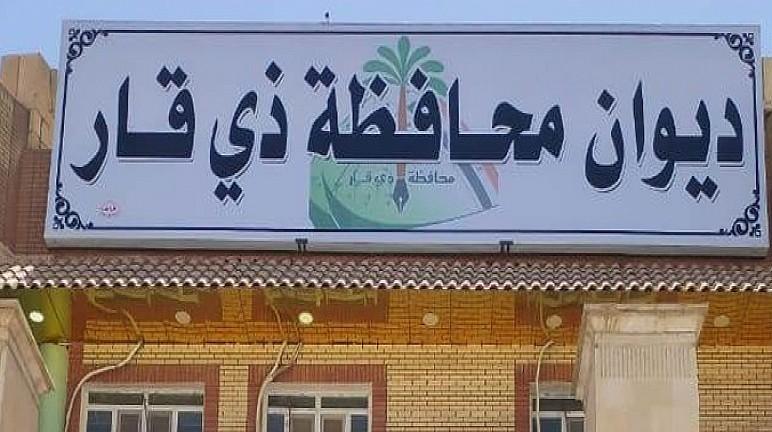 """الكشف عن """"تواطؤ"""" مسؤولين بديوان محافظة ذي قار على صرف سلفة مقاول لمرتين"""