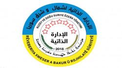 الإدارة الذاتية: زيارة الائتلاف السوري إلى أربيل تهدف لعرقلة المفاوضات الكوردية