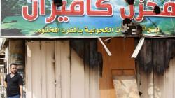 انفجار جديد يستهدف متجراً لبيع المشروبات الكحولية في بغداد