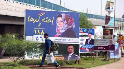 قيادي يكشف: الكتل السياسية ستغير أسماءها ولم تحسم مرشحيها إلى الآن