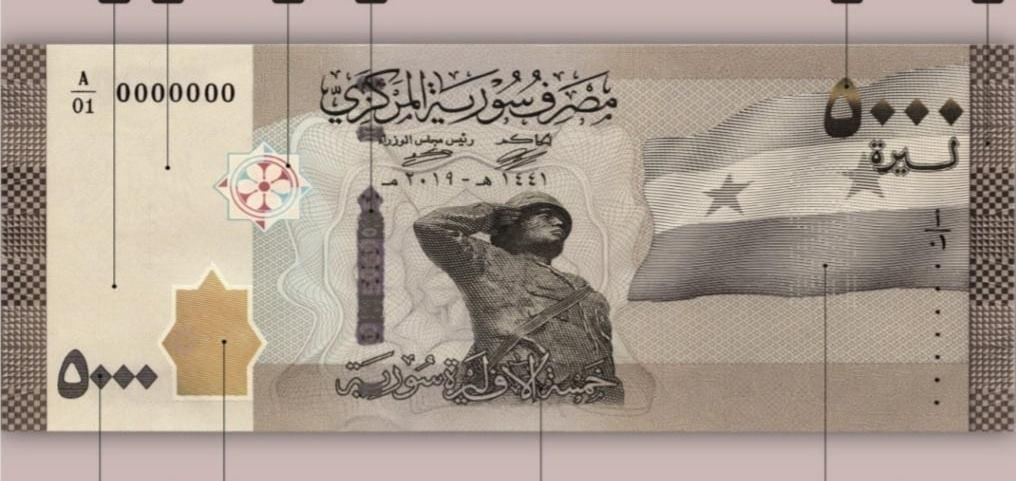 لأول مرة.. سوريا تطرح ورقة نقدية من فئة الـ5000 للتداول