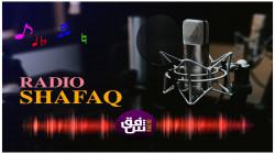 إنطلاق راديو شفق الكوردي مكملاً عقد الراديوهات الثلاثة