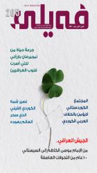 """العـدد """"مـئتـــان وخمسة"""" من مجلة فيلي"""