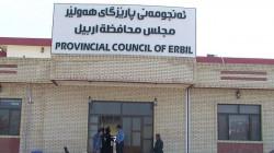 مجلس اربيل يفتح باب الترشيح لمنصب المحافظ ومصدر يكشف موعد جلسة الانتخاب