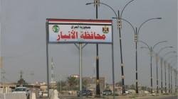 إعفاء مسؤول محلي في الانبار وتعيينه مستشاراً للمحافظ