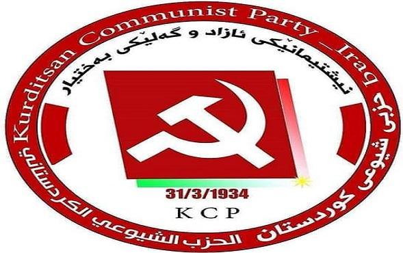الشيوعي الكوردستاني يطالب المجتمع الدولي بالتدخل لإيقاف العملية العسكرية التركية في الإقليم